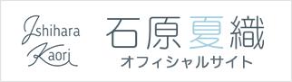 石原夏織オフィシャルサイト