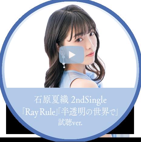 Ray Rule