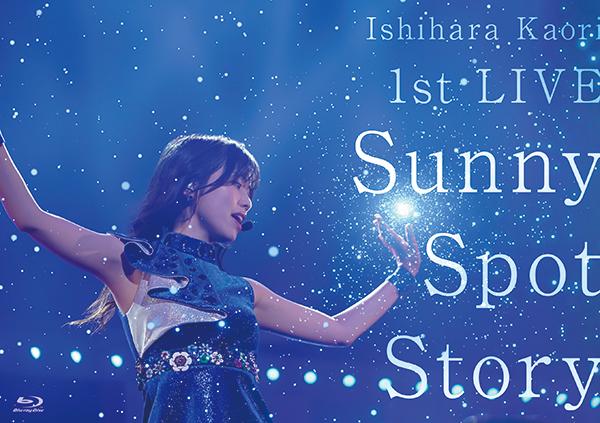 石原夏織 1st LIVE<br>Sunny Spot Story